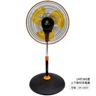 [旭風] 14吋360度旋轉立體廣角電扇 SY-1437