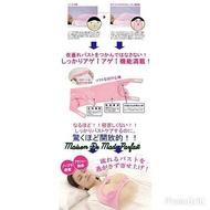 ღMaison De Made Parfaitღ 美胸新構思--夜晚專用美胸集中調整內衣夜間托胸衣睡眠胸罩