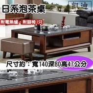 【凱迪家具】M5-762-2日系泡茶桌/附電熱爐組/桃園以北市區滿五千元免運費/可刷卡