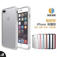 SOLiDE 維納斯 iPhone6(s)/7/8/plus 標準版軍規防摔手機殼