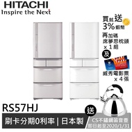 《聊聊可現折》HITACHI日立 563L日製 五門冰箱 RS57HJ (折扣碼 HITA3333)