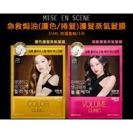 🍀現貨🍀韓國 Mise en scene 急救焗油(護色/捲髮)護髮蒸氣髮膜