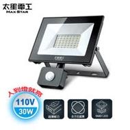 【太星電工】30W LED感應投射燈/110V/白光.