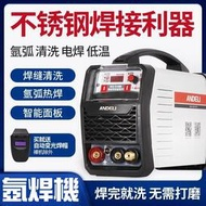 ANDELI安德利 WS-250G氬焊機 TIG變頻式 電焊機 雙用焊機 220V 氬弧焊機 冷焊工業四用