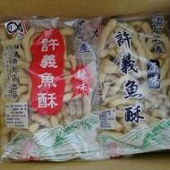 🌠代購淡水名產🌠  許義魚酥✔️魚酥羹✔️香酥花生✔️阿婆鐵蛋