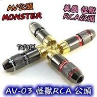 【阿財電料】AV-03 RCA公 參考 AV公 美國怪獸RCA公頭 純銅鍍金 Monster 古河 蓮花頭 VJ