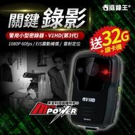 【送32G卡+讀卡機】攝錄王 V1HD 第三代 警用小型密錄器 穿戴式攝影機 密錄器 防震設計 雷射定位【禾笙科技】