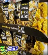 [COSCO代購] C126384 THE SNAK YARD SALFED EGG FISH SKINS 鹹蛋黃魚皮脆片145G
