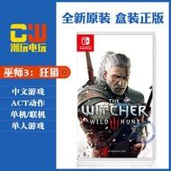 任天堂switch游戲 NS巫師3 巫師3狂獵 帶全DLC 中文 年度版 現貨