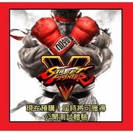 【終極快打旋風5】繁中特優標準版 Steam Pc Street Fighter V