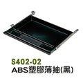【1768購物網】ABS塑膠薄抽-黑 鍵盤架 (S402-02)