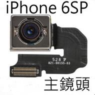 【保固一年】iPhone 6S Plus 6sp 主鏡頭 後相機 後鏡頭 大鏡頭 DIY 無影像 故障 維修 零件