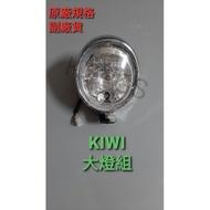 【大燈】KIWI 大燈組 大燈線組 大燈