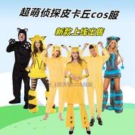 萬圣節cosplay電影超萌大偵探皮卡丘服裝 動漫皮卡丘情侶動物服裝