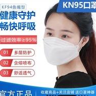 KF94韓版柳葉形口罩男女成人防飛沫3D立體醫療一次性口罩KN95防護