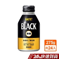 UCC 無糖黑咖啡飲料(275gx24入/箱) 蝦皮24h 現貨