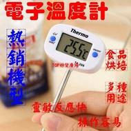 數位電子溫度計不繡鋼筆型筆式食品溫度計水溫計針式溫度計咖啡水溫牛奶烘培用巧克力汽車空調探針TA288