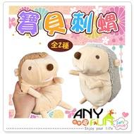 任你逛☆ 8.5吋刺蝟 多款動物 舒壓 療癒 絨毛 可愛玩偶 娃娃 禮物 生日anyfun【B1327】