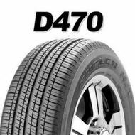 D470 225/65/17 普利司通 Bridgestone Duler H/T 休旅車胎 原廠配車花紋
