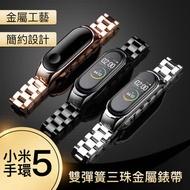 小米手環5 雙彈簧三珠金屬錶帶 不鏽鋼錶帶 雙彈簧錶帶 替換錶帶