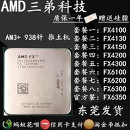 AMD推土機FX4100 4130 4150 4300 6100 6200 6300四核AM3+ 938CPU