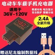 電動車充手機轉USB4860728496轉5伏電瓶載充電器轉換插頭快充2.4A