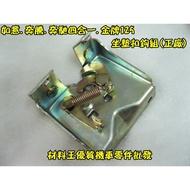 材料王*如意.奔騰.奔馳四合一.金牌125 (正廠) 坐墊扣鉤組.坐墊鎖*
