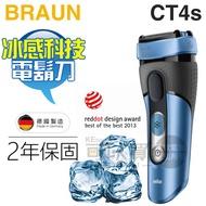 BRAUN 德國百靈 ( CT4s ) °CoolTec系列 冰感科技電鬍刀