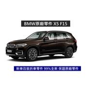 BMW原廠零件 X5 F15 方向盤 安全氣囊 煞車碟 煞車來令片 煞車卡鉗 (升級拆車件99新)