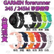 <613sports>GARMIN Forerunner 245/645 vivoactive 手錶錶帶 矽膠表帶 錶帶