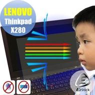 【Ezstick】Lenovo ThinkPad X280 防藍光螢幕貼(可選鏡面或霧面)