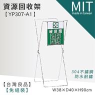 LETSGO 不銹鋼折疊式分類回收架(單個)  YP307-A1 不鏽鋼垃圾桶 X型垃圾袋架 塑膠袋架
