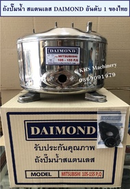 ถังปั๊มน้ำ ถังสแตนเลสปั๊มน้ำ Daimond ถังน้ำสแตนเลส มิตชู ถังปั๊มน้ำสแตนเลส Mitsubishi WP 85 105 155P Q Q2 Q3 QS Q5 (อย่างหนาพิเศษ)