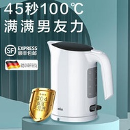 Braun/博朗電熱水壺家用全自動斷電燒開水防燙食品級材質WK3000