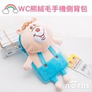 正版【WC熊全身絨毛手機側背包(附金鍊)】Norns wc熊 kumatan kuma糖 若槻千夏 手機包 娃娃