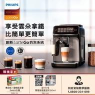 【Philips 飛利浦】全自動義式咖啡機(EP3246/74)+【Nintendo 任天堂】Switch動物森友會特別版主機(公司貨)