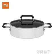 電磁爐 小米米家知吾煮湯鍋電磁爐家用烹飪鍋具平底不黏涂層食品級220V  mks阿薩布魯