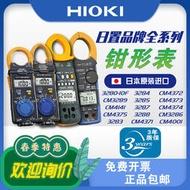 【黑豹】【3期免息】HIOKI日置鉗形萬用表3280-10F/CM3281/3288/CM4373