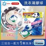 【日本P&G Ariel/Bold】新3D立體4倍洗衣凝膠球63顆-清新淨白-深藍色(洗衣膠囊/洗衣球家庭號大包裝)
