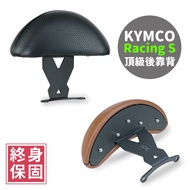 KYMCO 光陽 Racing S 125 150 專用後靠背 Gozilla小饅頭X型強化支架 靠得安心 快鎖式好安裝