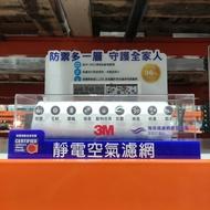 好市多 3M 淨呼吸專業級捲筒式靜電空氣濾網 450 x 38公分 捲筒式超值裝