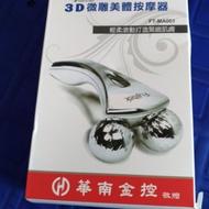 華南金 股東會紀念品 3D微雕美體按摩器