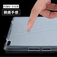 【TPU】聯想 Lenovo Tab4 8 TB-8504F/N/X 超薄超透清水套/布丁套/高清果凍保謢套/矽膠軟殼-ZW