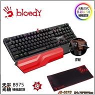 【A4 Bloody】光軸RGB電競機械鍵盤B975光茶軸(贈 大型鼠墊+編程控鍵寶典-永久全開軟體不受限 價值$900元)