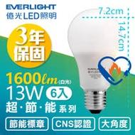 【Everlight 億光】13W 超節能 LED 燈泡 全電壓 E27 節能標章 白/黃光 (6入)+ 送10W 1入