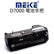 【中壢NOVA-水世界】MeiKe 美科 電池手把【NIKON D7000】垂直握把 電池把手 一年保固 相容原廠