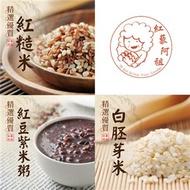 《紅藜阿祖》輕鬆包 紅糙米x2+白胚芽米x2+紫米粥x2(300g一包,共六包)