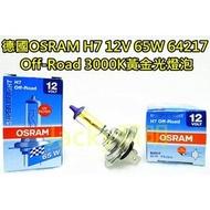 Jacky照明-德國OSRAM H7 12V 65W 64217 Off-Road版 高瓦數 3000K黃金光燈泡