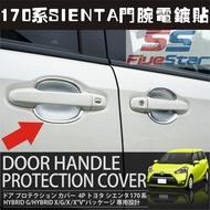 豐田車改裝15-16年款SIENTA外門腕裝飾罩170系sienta外拉手門腕電鍍貼