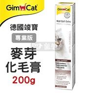 德國竣寶GIMPET-麥芽化毛膏 (加強型) 200g